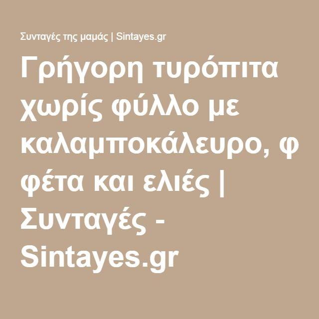 Γρήγορη τυρόπιτα χωρίς φύλλο με καλαμποκάλευρο, φέτα και ελιές | Συνταγές - Sintayes.gr