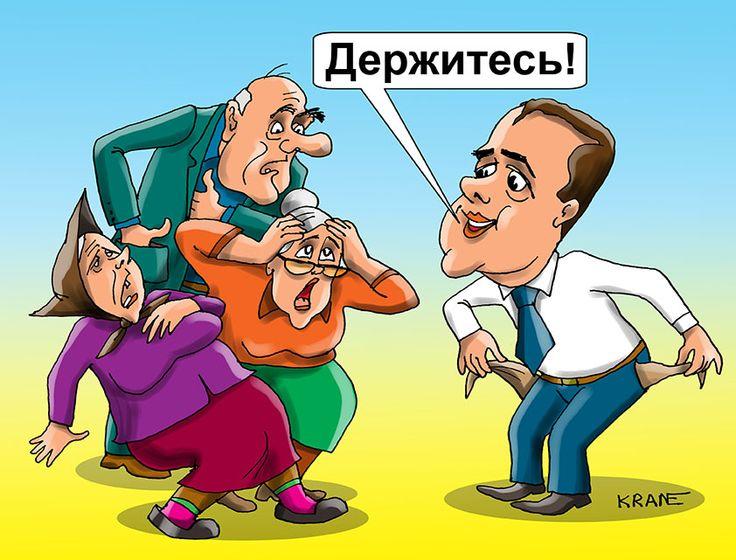 Премьер Дмитрий Медведев признался пенсионерам Крыма в том, что денег на индексацию нет и придется держаться своими силами. #Карикатуры #деньги #индексация #Медведев