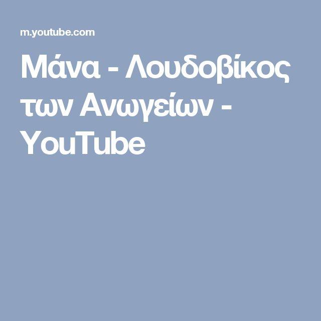 Μάνα - Λουδοβίκος των Ανωγείων - YouTube