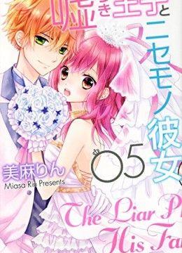 Usotsuki Ouji to Nisemono Kanojo Manga Online Español - EsManga.com