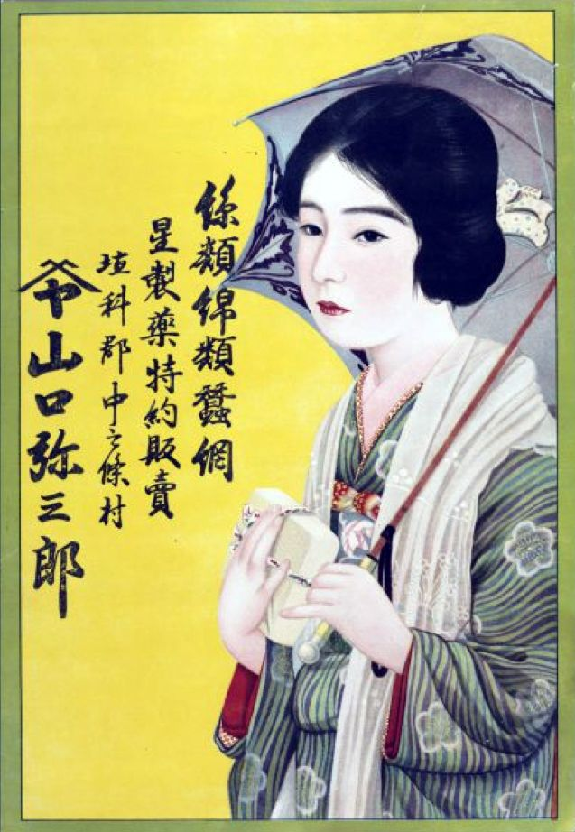 House Yamaguchi Yasaburou や山口弥三郎 advertising - Hikifuda 引札 (advertising bill) lithograph - Japan - 1920s