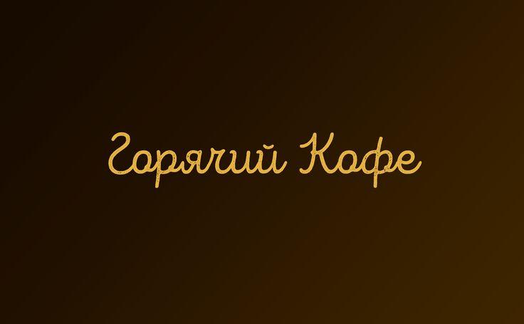 Кофейные шрифты: На русском