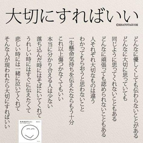 いいね!3,172件、コメント28件 ― yumekanauさん(@yumekanau2)のInstagramアカウント: 「大切にすればいい  .  .  .  #大切にすればいい#夫婦#カップル  #片想い#恋愛成就#人間関係#失恋  #浮気#離婚#シングルマザー#ポエム」