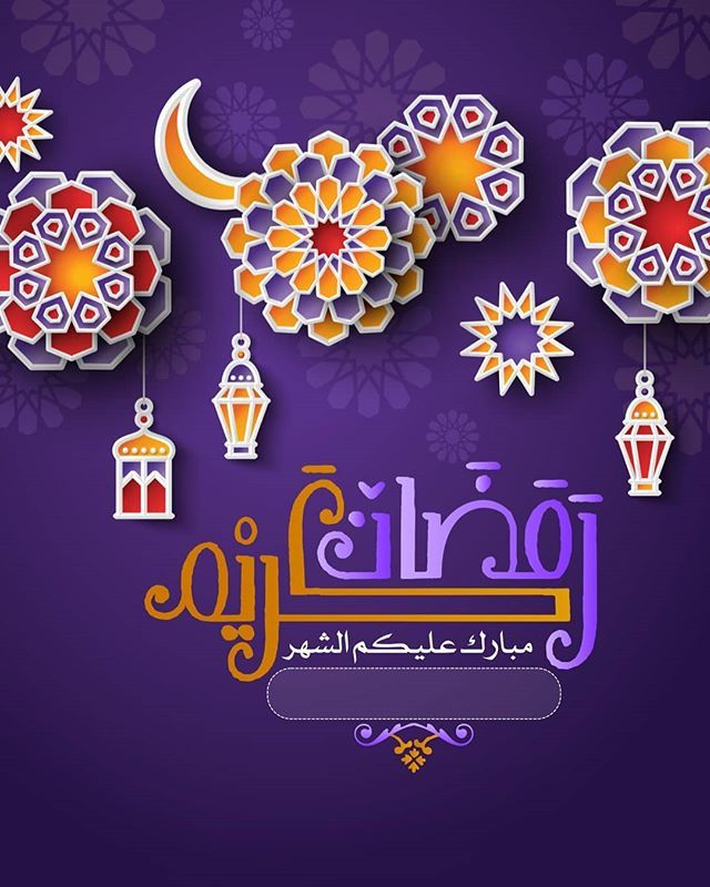 النقاء Sur Instagram بطاقة تهنئة بمناسبة شهر رمضان وجاهزه لاضافة الاسم اهداء مني لكم وبد Ramadan Crafts Ramadan Greetings Ramadan Decorations