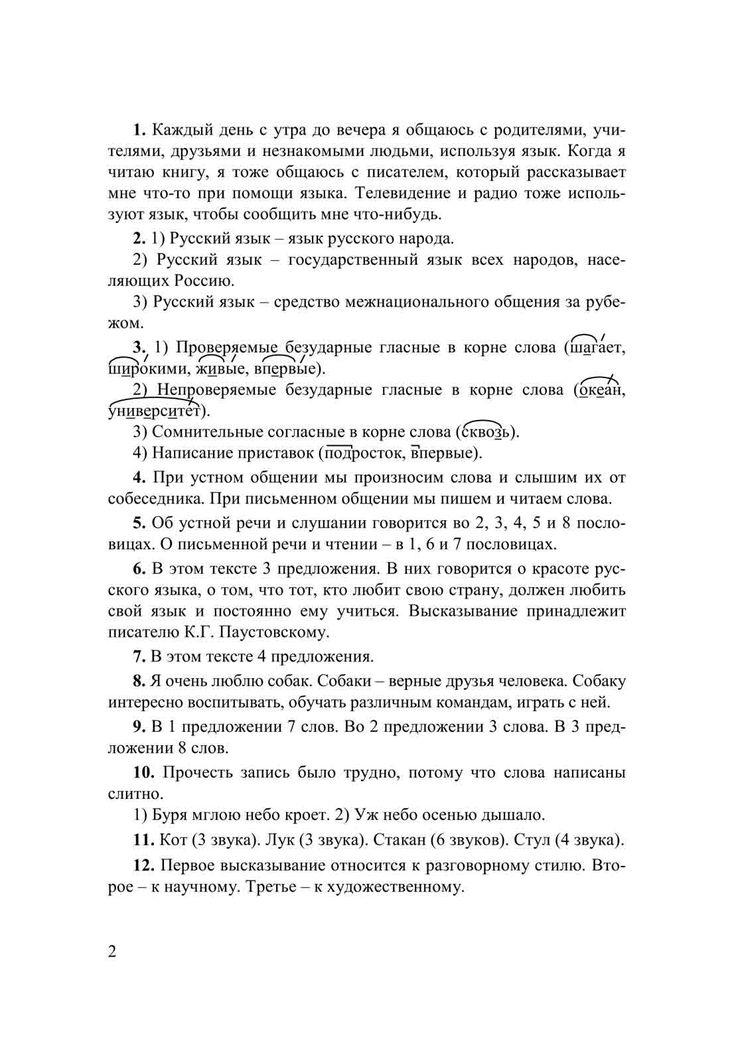 Шдз по литературе 7 класс кутузов