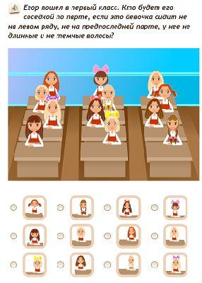 IQsha.ru - развивающие упражнения и занятия для детей 6 лет. Обучающие задания и уроки, онлайн игры и программы для мальчиков и девочек 6 лет.