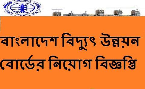 PDB. BPDB Job Circular 2017, Bangladesh Power Development Board Job Circular,APSCL,bpdb job circular 2016, www.bpdb.gov.bd result 2016, www.bpdb.gov.bd engineer written result 2016, bpdb tender, bpdb sub assistant engineer application form, bpdb new connection, bwdb job circular, bpdb assistant engineer exam question, BPDB apscl Job Circular, BPDB Job Circular, APSCL job circular, APSCL BPDB Job Circular, PDB job 2016, Bangladesh Power Development Board, Bangladesh Power Development Board…