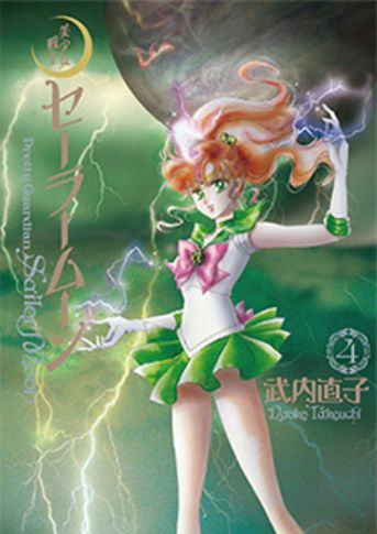 @Sailor Moon New Japanese 3rd Gen Sailor Moon Manga volume 4 featuring Sailor Jupiter on the cover http://www.moonkitty.net/reviews-buy-sailor-moon-third-gen-kanzenban-manga.php #SailorMoon