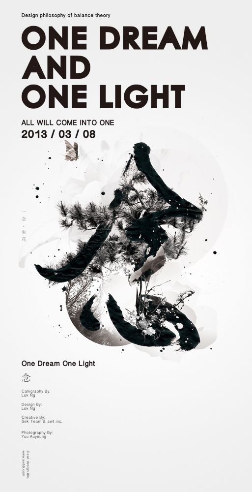 2013 New artwork design for Sek brand Opening / {Come into one 和合} / Three different angles summarize of design interpretation / Retain the calligraphy + illustration creative approach.     Calligraphy By: Lok Ng  Design By: Lok Ng  Photography By: Yuu Auyeung