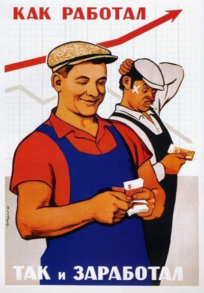 Soviet Labor propaganda poster (1970s)