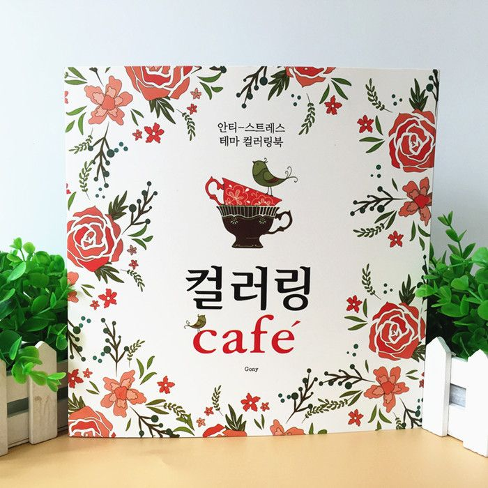 50Pcs/Lot The Cafe Secret Garden Coloring Book For Children Adult Relieve Stress Kill Time Graffiti Painting Drawing Book