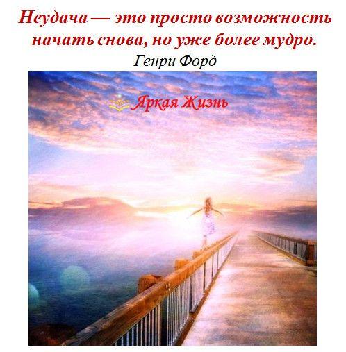 Возможность начать снова и получить старт к Успеху - http://www.shinylife.ru/vozmozhnost-nachat-snova-i-poluchit-start-k-uspekhu/