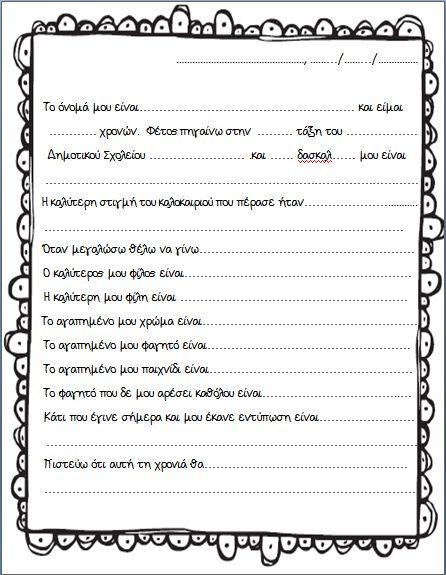 Ιδεες για δασκαλους: Γράμμα στον εαυτό μου