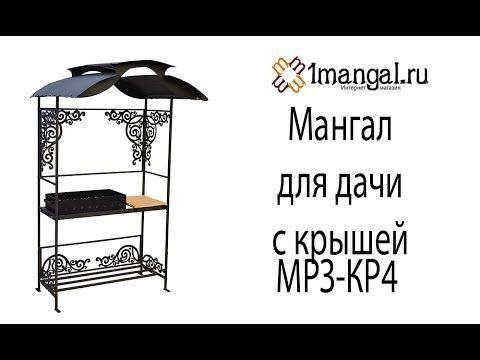 Мангал для дачи с крышей МРЗ-КР4 [Интернет-магазин 1mangal.ru (1Мангал)]
