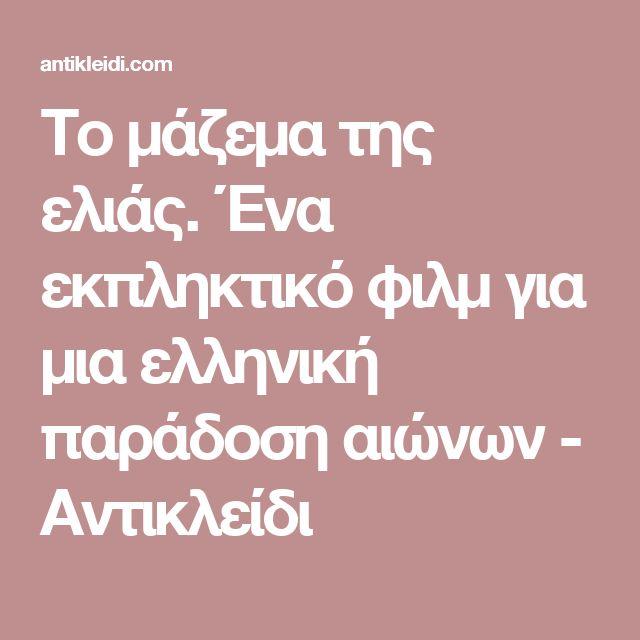 Το μάζεμα της ελιάς. Ένα εκπληκτικό φιλμ για μια ελληνική παράδοση αιώνων - Αντικλείδι