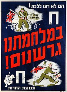 Etzel / Etsel / The Irgun & Herut movment poster from 1948 celebrating the end of the British Mandate (Farkash Gallery)