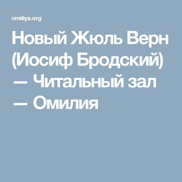 Новый Жюль Верн (Иосиф Бродский) — Читальный зал — Омилия