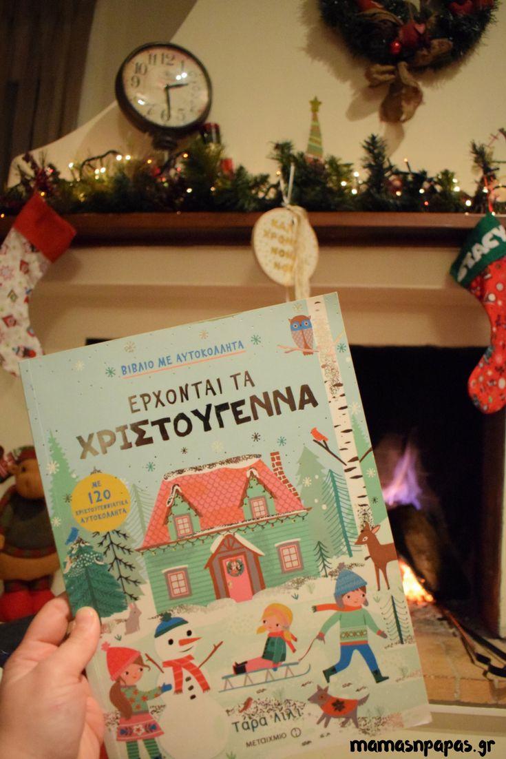 Πέντε νέες Χριστουγεννιάτικες κυκλοφορίες από τις Εκδόσεις Μεταίχμιο XMAS BOOKS