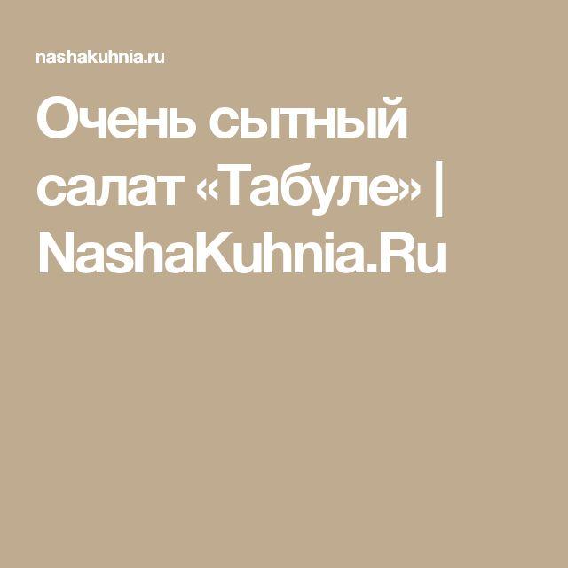 Очень сытный салат «Табуле» | NashaKuhnia.Ru