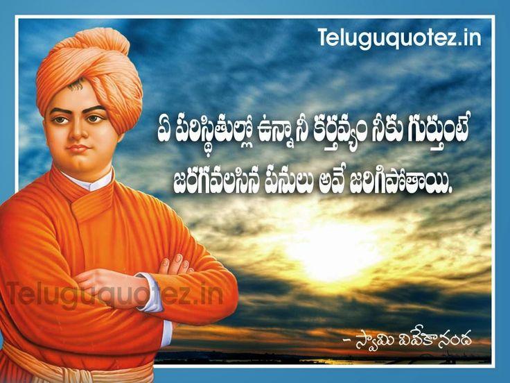Teluguquotez.in: Swami Vivekananda telugu quotes on life ...
