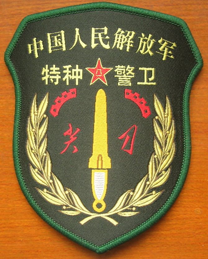 07's series China PLA Army Sharp Knife Special Forces Guards Patch