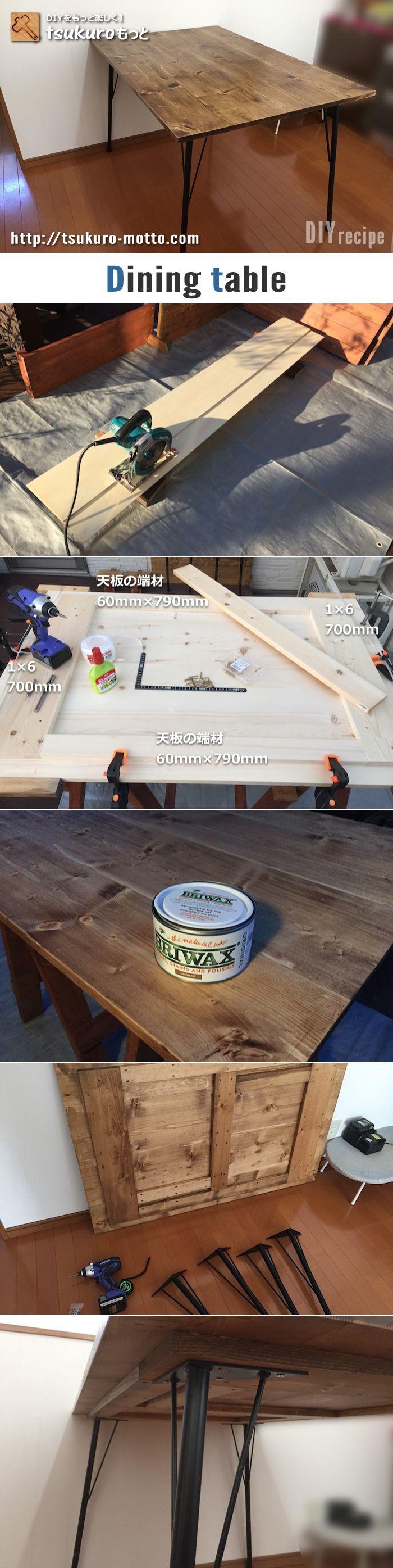 インダストリアルテイストに合う鉄脚ダイニングテーブルをご紹介します。天板はSPF材を使用し、ダボ接合で1枚板に仕上げました。塗装はワトコオイルとブライワックスのダブル使いで深みを出しました。#DIY #日曜大工 #自作 #家具 #ダイニングテーブル