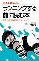 ランニングの常識は間違いだらけ!苦しいペースで走っちゃダメな理由(田中 宏暁) | 現代ビジネス | 講談社(2/2)