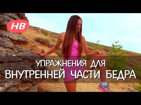 8 упражнений для Внутренней Части Бедра. Елена Силка. - YouTube