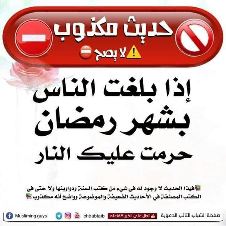 Pin By زهرة الياسمين On رمضان Words Quotes Words Deny