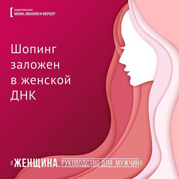 Шопинг заложен в женской ДНК