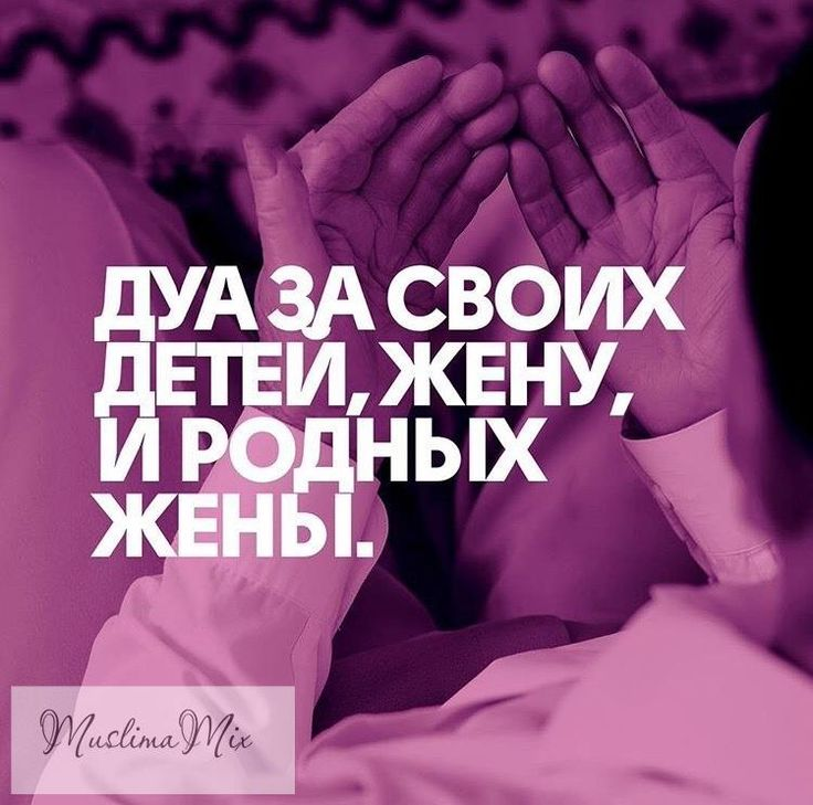 (Если в браке) . Йа Аллах, защити мою жену и моих детей, и родных моей жены от неизлечимых заболеваний, от плохой дороги, от дурного глаза, от зла джиннов и людей, и от зла завистников. . Йа Аллах, защити их от тревоги и печали, от долгов и скупости, очисть их сердца от высокомерия, ненависти и зависти, и убереги их глаза и уши от запретного! . Йа Аллах, защити мою семью от раздоров и споров, и тех, кто может стать причиной раздоров и споров между мной и моей женой! . Йа Аллах, дай моей жене…