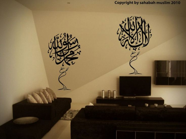 15 Best Images About -Decor (Islamic) On Pinterest | Black