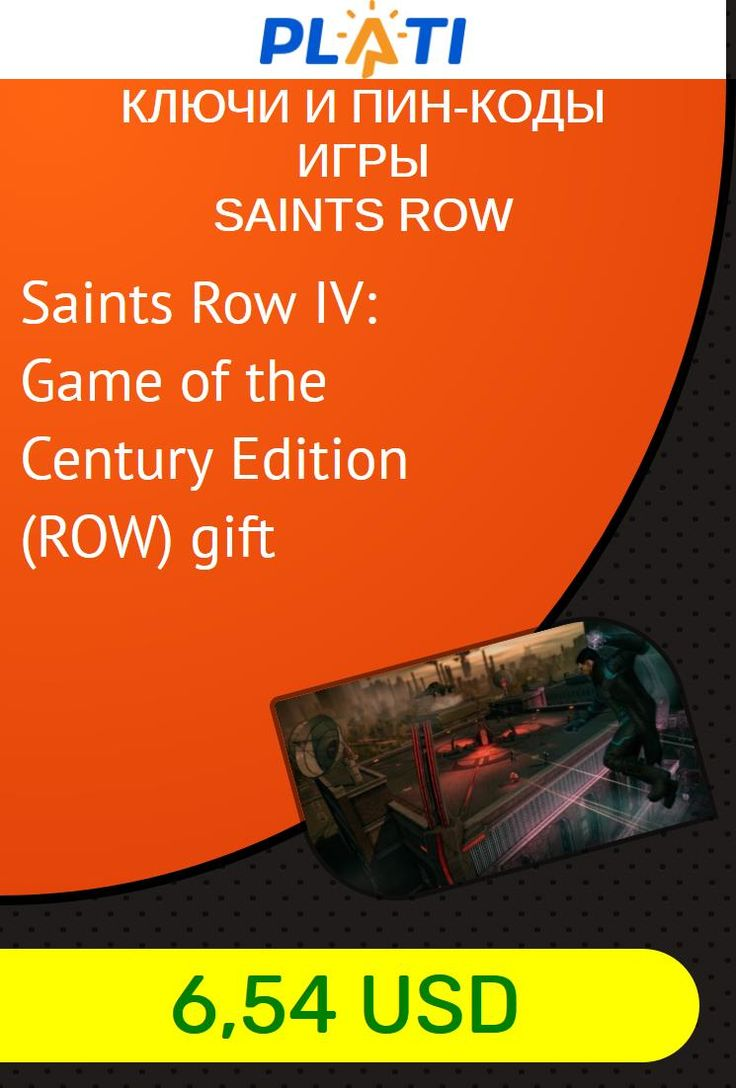 Saints Row IV: Game of the Century Edition (ROW) gift Ключи и пин-коды Игры Saints Row