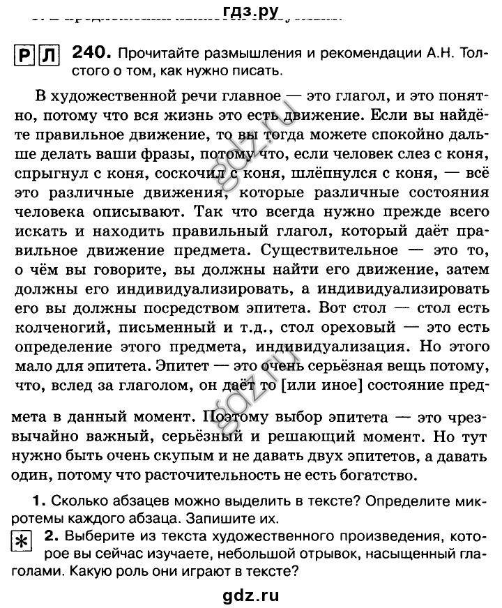 Гдз тетрадь по географии 6 класс витченко обух станкевич