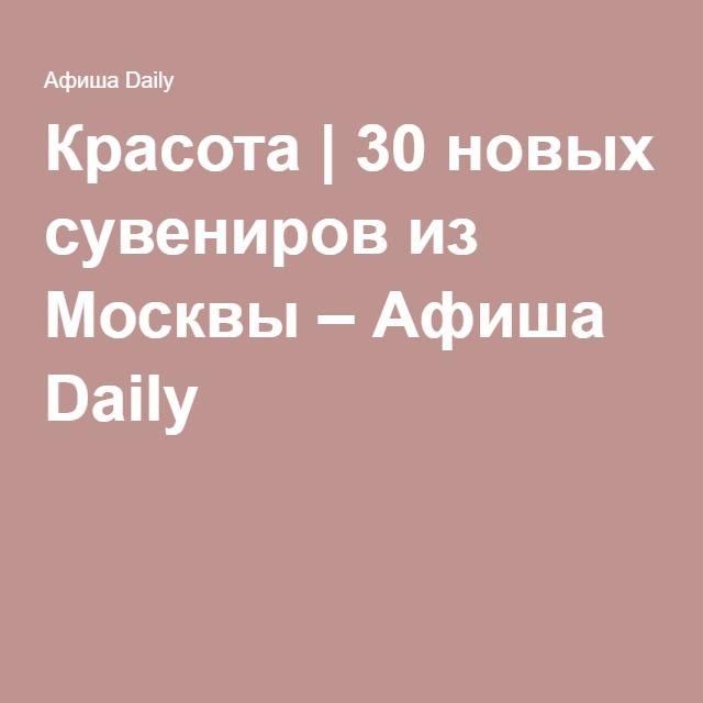 Красота | 30 новых сувениров из Москвы – Афиша Daily