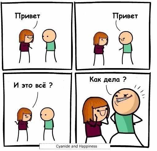 Привет! [privèt] - Hi! Как дела? [kak dilà] - How are you?  SOUND: www.ruspeach.com/news/5230/