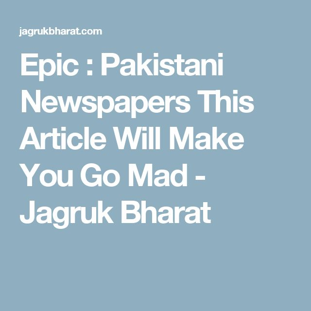 Epic : Pakistani Newspapers This Article Will Make You Go Mad - Jagruk Bharat
