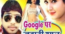 Google par jawani ugal awadhesh premi 2018 bhojpuri album mp3 song http://ift.tt/2CG6Bc5  Google par jawani ugal awadhesh premi new bhojpuri album download  Jawani jhar jayega new bhojpuri mp3 download  Joban duno chuke bhojpuri album mp3 download  Kaleja se khoon le ja best bhojpuri mp3 song download  Nabhi me chabhi rakha bhojpuri song download  Nichaba bhail tohar looj new bhojpuri album song download  Sabse sundar mo jaan bhojpuri album mp3 song download  Holi me pila eno thanda jai…