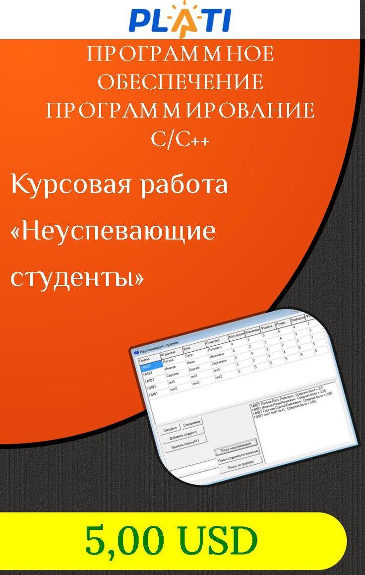 Курсовая работа «Неуспевающие студенты» Программное обеспечение Программирование C/С
