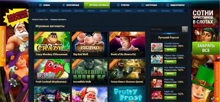 admiral casino официальный сайт вход