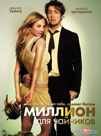 Миллион для чайников (2012) — смотреть онлайн в HD бесплатно — FutureVideo