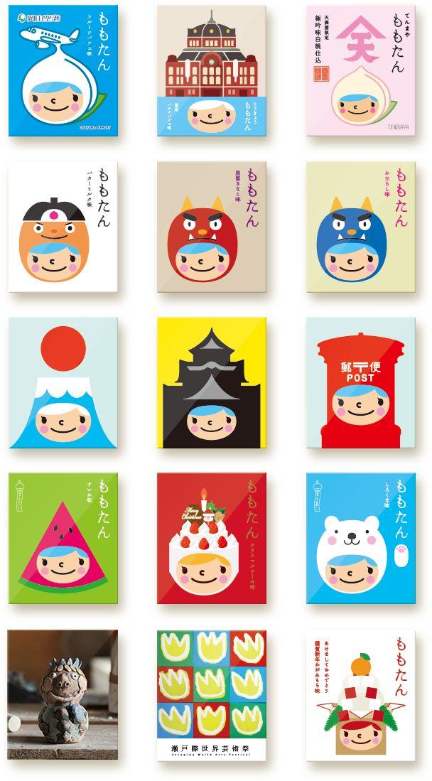 「にっぽんももたんプロジェクト」で、日本のおみやげを世界の「OMIYAGE」に! - クラウドファンディングのMotionGallery