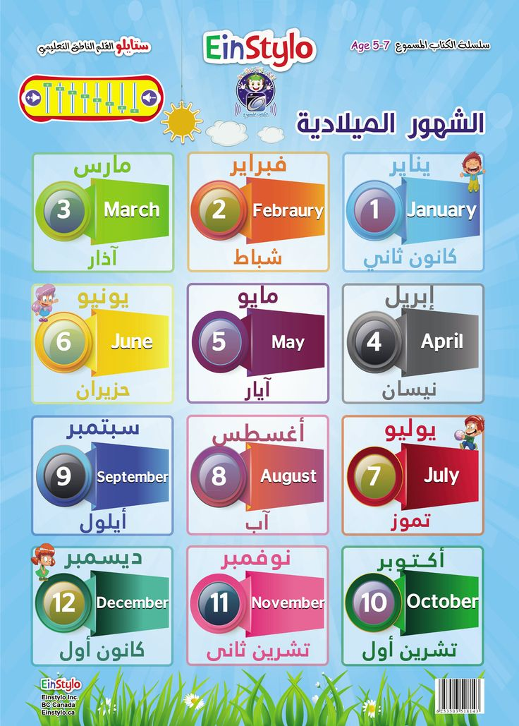 تعلم ‫#‏الشهور_الميلادية‬ مع آينستايلو.. Enjoy ‪#‎learning‬ ‪#‎months‬ with ‪#‎Einstylo‬ ; ‪#‎fun‬ to ‪#‎learn‬.. ‪#‎education‬ .. ‪#‎smarties‬ .. ‪#‎smart‬ ... ‪#‎knowledge‬ ..‪#‎number‬ .. ‪#‎colorful‬.. ‪#‎units‬..‪#‎homeschool‬ ..‪#‎homeschooling‬ ..‪#‎schooling‬ ..‪#‎school‬ ..‪#‎schoolflow‬ ‪#‎month‬