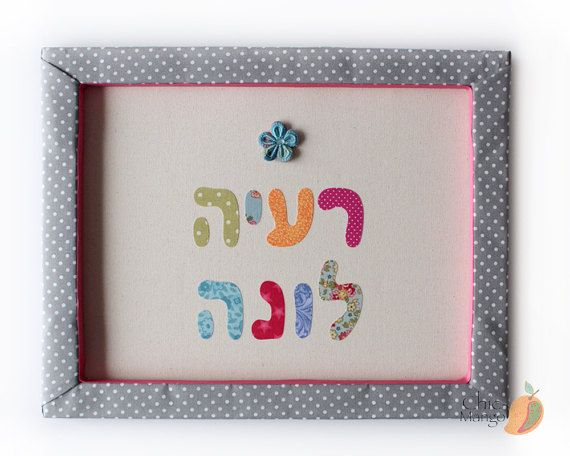 Jewish Baby Gift Ideas : Ideas about jewish gifts on