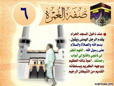 سلسلة بطاقات صفة العمرة موقع البطاقة الدعوي Islamic Posters Luxury Bathroom Master Baths Islam