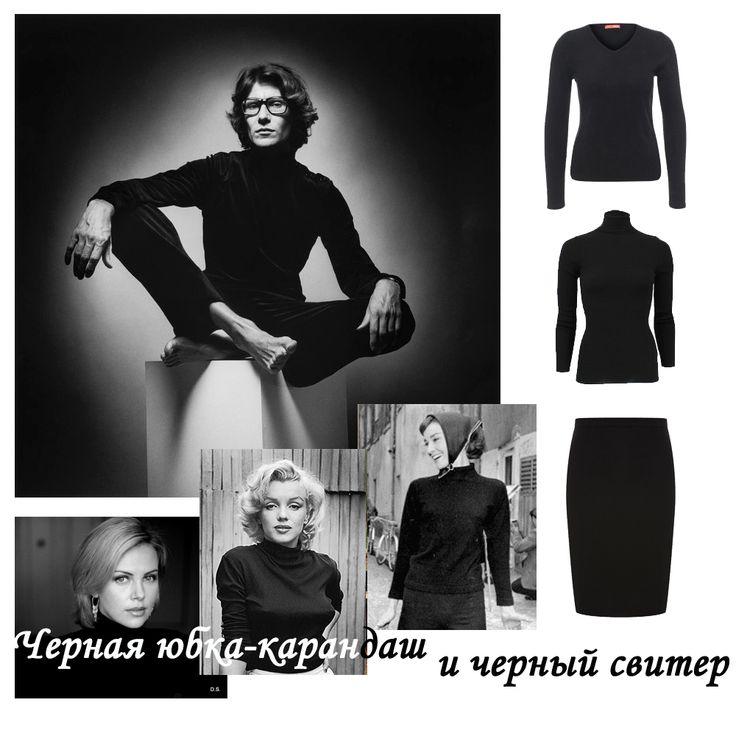 """""""Для того, чтобы быть красивой, женщине достаточно иметь черный свитер, черную юбку и идти под руку с мужчиной, которого она любит."""" Вот такую фразу Ив Сен Лорана обнаружила среди его цитат. Продолжаем разбор базового гардероба👗👠👙👜🎀💄 Вот, как раз хотела рассказать вам о черной юбке, но под такую гениальную фразу, пожалуй, расскажу сразу о двух вещах из базового гардероба, еще и о черном свитере или водолазке. Итак номера три 3️⃣и четыре4️⃣ 3️⃣Черная юбка-карандаш - строгая и…"""