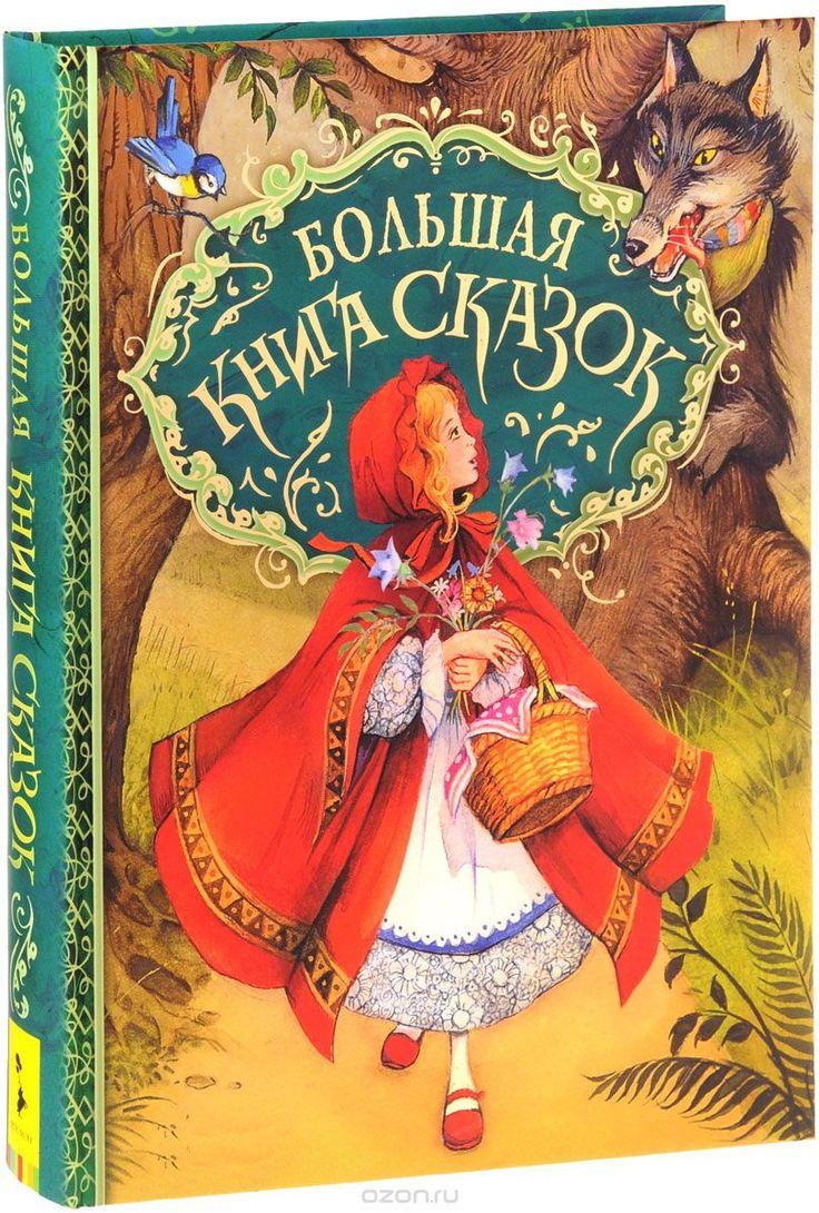 что фото книги со сказками животное