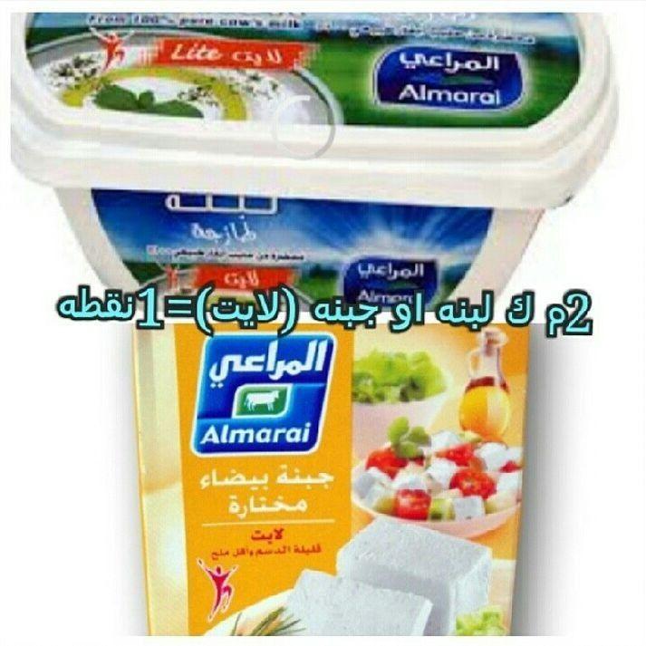 Pin By زينه On رجيم النقاط Arabic Food Diet Food