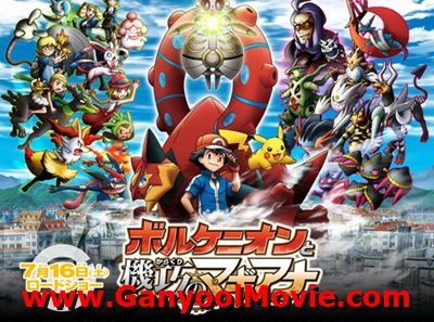 Download Film Pokemon Movie 19 (2016) BluRay 1080p Subtitle Indonesia