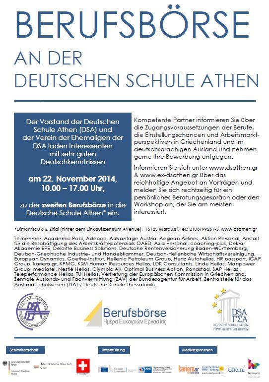 Θα θέλαμε να σας ενημερώσουμε ότι η Axia Pesonal θα παρευρεθεί στις 22 Νοεμβρίου 2014 στη δεύτερη «Ημέρα Ευκαιριών Εργασίας» της Γερμανικής Σχολής Αθηνών. Θα χαρούμε να συνομιλήσουμε μαζί σας και να εξετάσουμε τις προοπτικές επαγγελματικής σας σταδιοδρομίας στη Γερμανία
